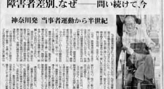 ブックレビュー 『母よ!殺すな』』横塚晃一/生活書院