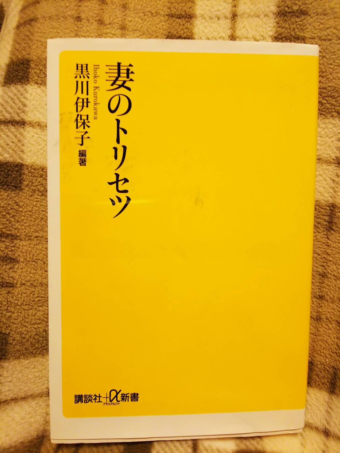「「妻のトリセツ」 著/黒川伊保子/講談社」の写真