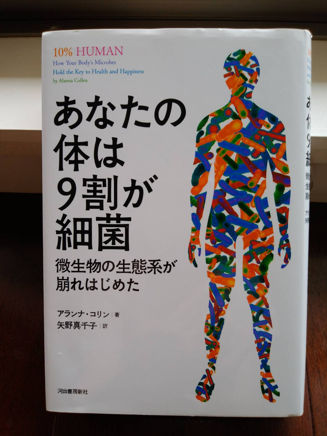 「「あなたの体は9割が細菌」」の写真